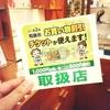 和泉市お買物割引チケットご利用いただけます。