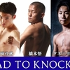 【試合結果】1月16日開催|KNOCK OUT「ROAD TO KNOCK OUT vol.3」
