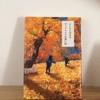 秋になると思い出す本 よしもとばなな『デッドエンドの思い出』