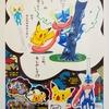 【予告】ピカチュウOops!スピンオフ (2014年9月20日(土)発売)