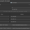 【Unity】【Odin - Inspector and Serializer】シリアライズする(翻訳)