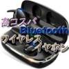 【高コスパ】Bluetooth5.1 完全ワイヤレスイヤホン DeliToo S8