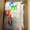 【ふるさと納税第二弾】佐賀県武雄市から「さがびより」を貰いました