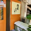 麺屋 会心の一振り(中区)ラーメン塩