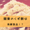 関東のくず餅って発酵食品だったの!?