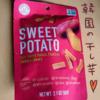 韓国の干し芋を食べてみたよ【なんかオシャレ】