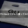 GUでV-Neck Tシャツ買ってみた!