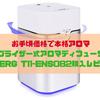 【買ってよかったもの】ネブライザー式アロマディフューザー ENERG T11-ENS082購入レビュー