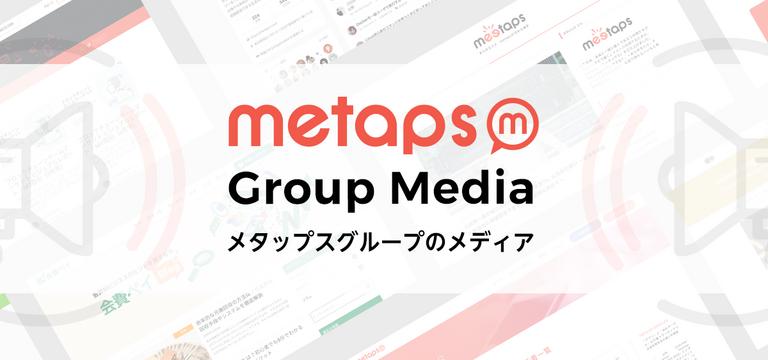 メタップスグループメディアのご紹介!