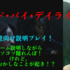 【Dead by daylight デッド・バイ・デイライト】#2 ゲーム説明しながらコソコソ隠れんぼ!けれど、最後におかしなことが起き!?