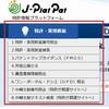 2018年3月12日のJ-PlatPat新機能追加内容