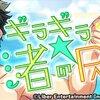 【「A3!」イベント攻略】エチュードイベント『ギラギラ☆渚のPASSION』イベント攻略方法