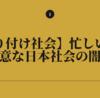 【擦り付け社会】忙しいフリが得意な日本社会の闇の話