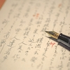 人も文章も第一印象で決まる。読みやすい文章とは?