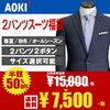 1位:【スーパーセール衝撃価格】AOKI スーツ福袋 2パンツ 福袋 【スーツ福袋】【おすすめ】