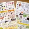 長野県ともつながる〜♡「Junぴあの&りとみっく教室」の教室案内チラシを作成させていただきました!