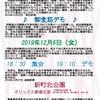 12/6(金)18時半~戦争あかん!ロックアクション♪御堂筋デモ@新町北公園