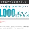 楽天市場アプリ 新規ダウンロードキャンペーン!5,000円以上買い物でもれなく1,000ポイントもらえる!