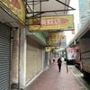 今の香港、2ドルでどんな物が買えるのかを調査して来ました【2ドルショップ】【深水埗】