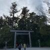 伊勢神宮参拝ツアー、スタートです