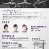 【宣伝】cocolino ミュージカルライブのお知らせ。4月7日(日)は高円寺に集まれ!