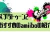 スプラトゥーン2で使えるおすすめamiiboのギアや効果を詳しく説明【アミーボ】