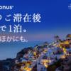【SPG関連】<期間限定>マリオットホテル:2滞在で無料宿泊が得られるMegaBonusキャンペーン