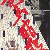 原田芳雄の1975年。映画『祭りの準備』