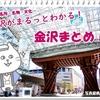 金沢がまるっとわかる!【初めての金沢旅行】に役立つ観光名所・名物・歴史まとめ