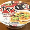 カップ麺(4)