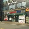 韓国旅。 その5