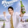 夏は定番「台湾ビール」で!