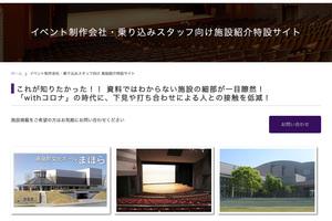 ヤマハサウンドシステム、「オンラインでの会場下見」支援の特設サイトを開設