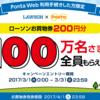 今ならローソンお買い物券200円分みんな貰えちゃうよ。やっぱりPonta Webへの登録はいいこといっぱいなのでオススメ。