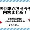 【空き家生活 秋編】あべしの畑の果樹を紹介!『第29回あべろぐラジオ』内容まとめてみたよ!