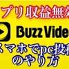 buzzvideoアプリ収益無効 スマホでpc投稿のやり方