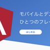 Angularを学ぶなら公式チュートリアルがおすすめ!!
