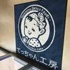 兵庫 神戸 「カネテツデリカフーズ てっちゃん工房」秋の行楽に!大人も子どもも楽しい社会科見学