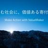 非営利団体・NPOの寄付適格性評価(格付け)サイト「ValueMaker」