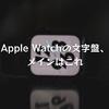 Apple Watchの文字盤、メインはこれ