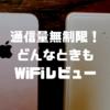 通信量無制限のモバイルWiFi「どんなときもWiFi」を契約してWiFi乞食から卒業できました