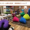 Yogibo期間限定店「イオンモール新小松店」オープン!