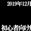 【2019年12月16日(月)】注目の経済指標と要人発言・初心者向け解説【FX】