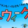 4月13日(土)名古屋ラグーナテンボスわんわんウィークを満喫!