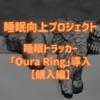 よく寝るために、睡眠トラッカー「Oura Ring(オーラリング)」を公式ウェブサイトから購入