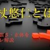 虎杖悠仁とは【存在しない記憶・両親の謎、宿儺・脹相との関係】