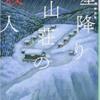 「星降り山荘の殺人」 ー倉知淳ー 【吹雪の中での殺人、予想外の犯人とは?】あらすじ&感想