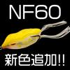 【ノリーズ】生粋のバス用フロッグ「NF60」に新色追加!