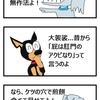 【犬漫画】レイ、切れる