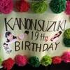 鈴木香音ちゃん、19歳おめでとう!